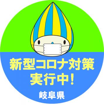 岐阜県 感染症対策