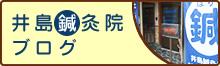 井島鍼灸院ブログ